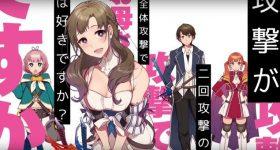Le roman Tsuujou Kougeki ga Zentai adapté en anime