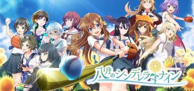 Le jeu Hachigatsu no Cinderella Nine adapté en anime
