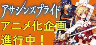 Le roman Assassin's Pride adapté en anime