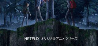 Le manga 7 SEEDS adapté en anime