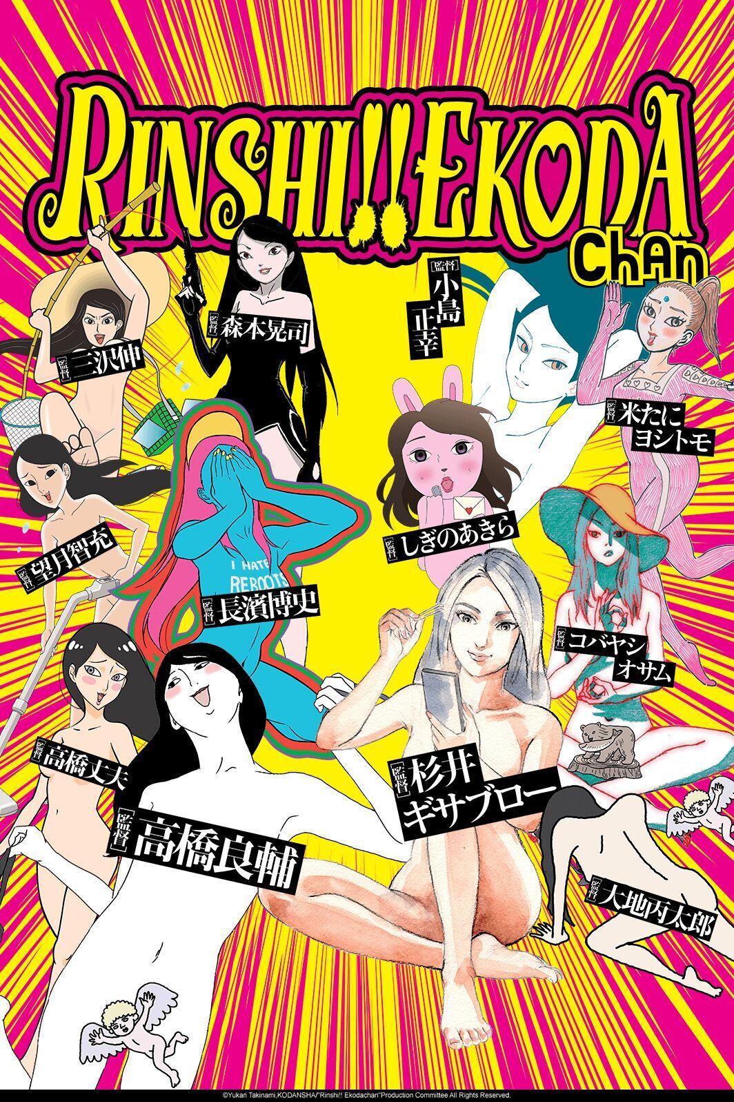 Rinshi!! Ekodachan - Anime