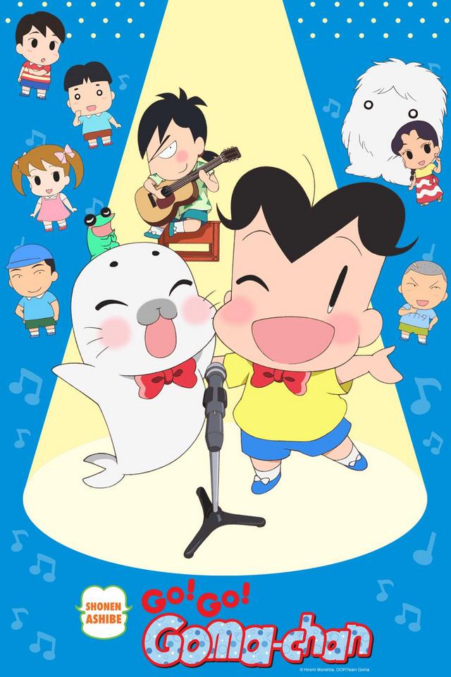 Shonen Ashibe Go Go Goma-chan - Anime