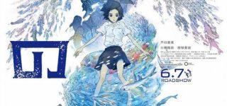 Le film animation Les Enfants de la Mer au cinéma en France