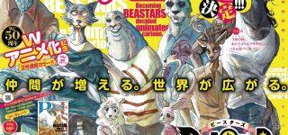 Le manga Beastars adapté en anime