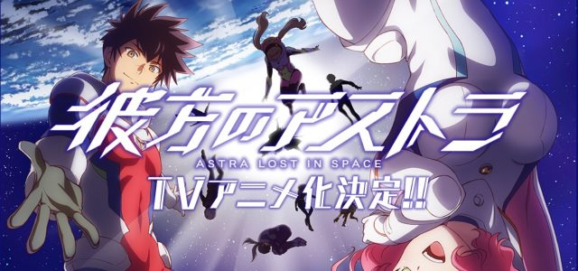 Le manga Astra – Lost in Space adapté en anime