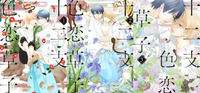 Zodiac Love annoncé chez Taifu comics