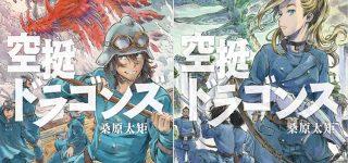 Le manga Kuutei Dragons adapté en anime