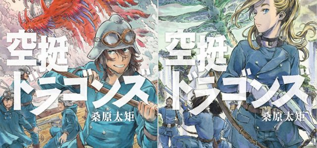 Le manga Kuutei Dragons adapté en anime