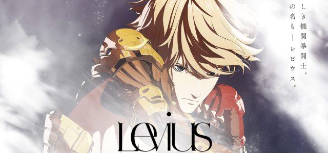 Le manga Levius adapté en anime