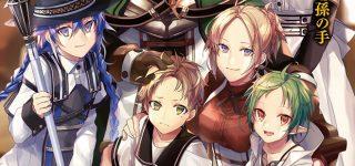 Le roman Mushoku Tensei adapté en anime