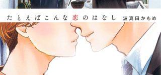A story of love chez Taifu comics