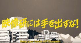 Le manga Eizouken ni wa Te wo Dasu na! adapté en anime
