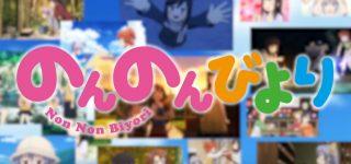 Une saison 3 pour l'anime Non Non Biyori