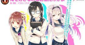 Le roman Ore wo Suki Nano wa Omae adapté en anime