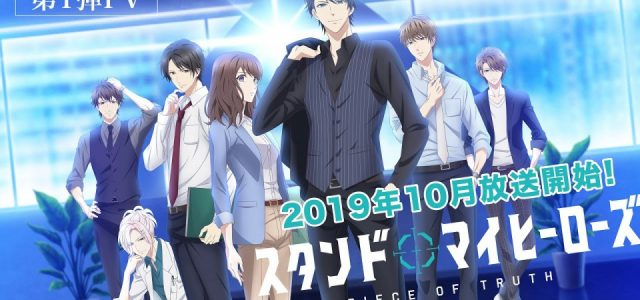 L'anime Stand My Heroes: Piece of Truth annoncé
