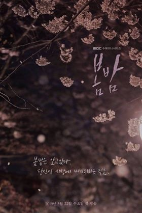 One Spring Night - K-Drama