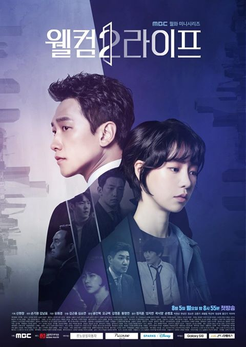 Welcome 2 Life - K-Drama