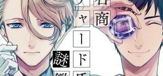 Le roman Housekisho Richard-shi no Nazo Kantei adapté en anime