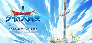 Nouvelle adaptation pour Dragon Quest : La quête de Dai