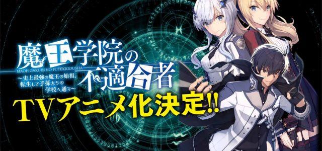 Le roman Maou Gakuin no Futekigousha adapté en anime