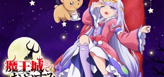 Le manga Maou-jou de Oyasumi adapté en anime