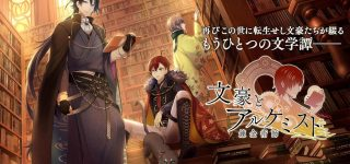 Le jeu Bungo to Alchemist adapté en anime