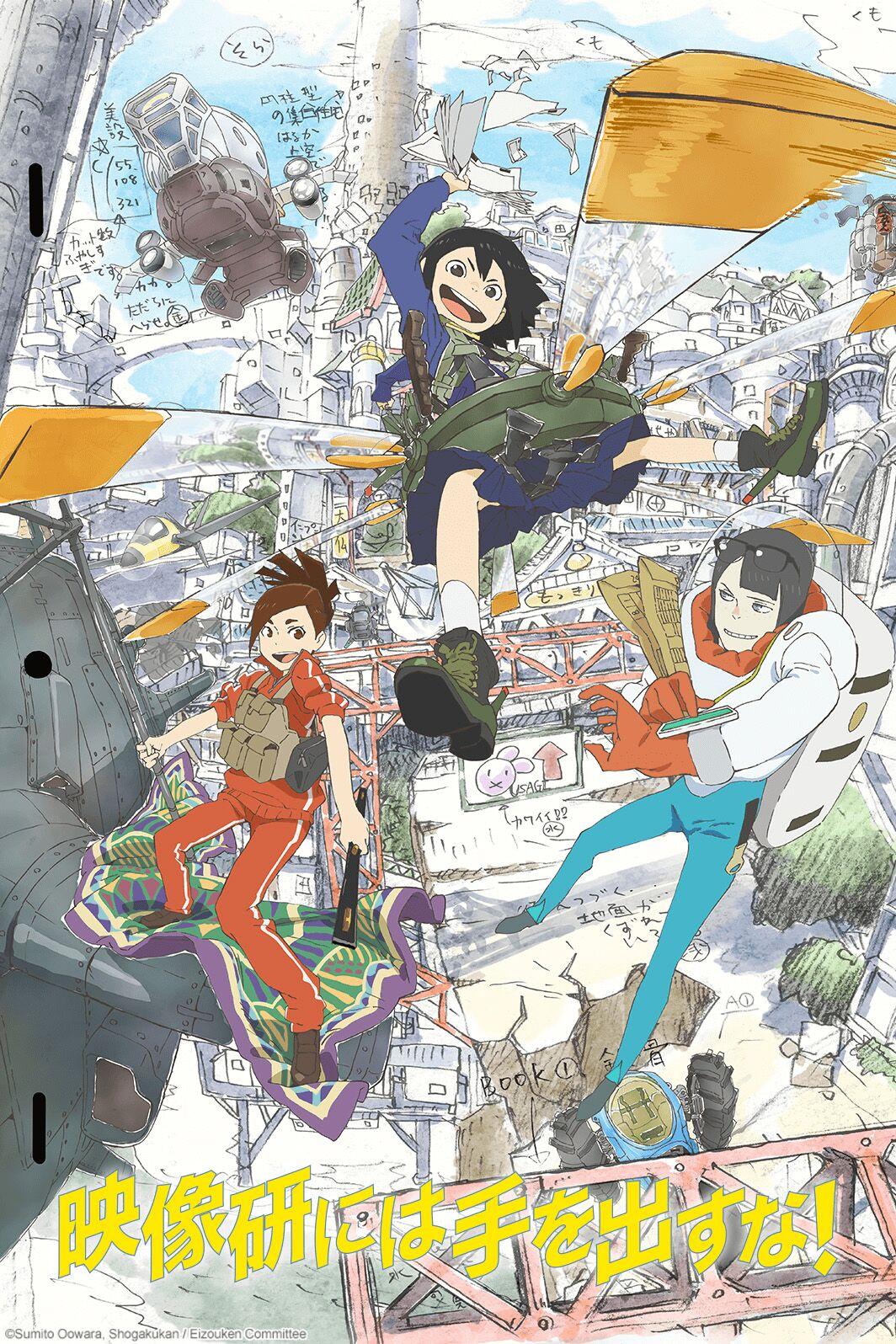 Keep your hands off Euzouken!! (Anime)