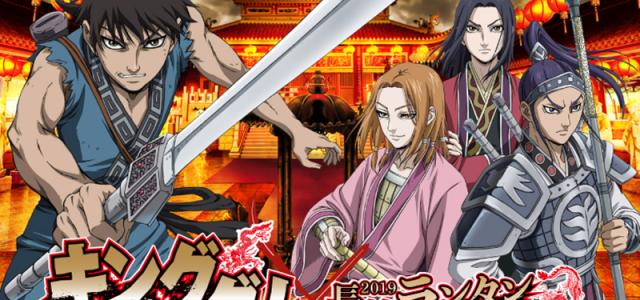 Une saison 3 pour l'anime Kingdom