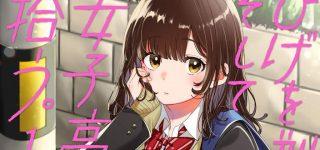 Le roman Hige Wo Soru. Soshite Joshikosei Wo Hirou adapté en anime