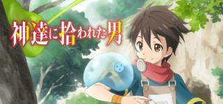 Le roman Kamitachi ni Hirowareta Otoko adapté en anime
