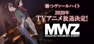 Le jeu Magatsu Wahrheit adapté en anime