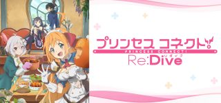 L'anime Crunchyroll du mois de septembre 2020
