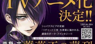 Le Requiem du roi des roses adapté en anime