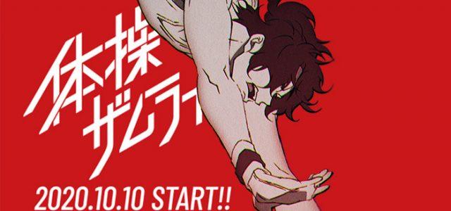 L'anime Taiso Samurai annoncé