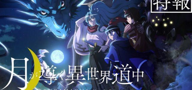 L'anime Tsuki ga Michibiku Isekai Douchuu annoncé