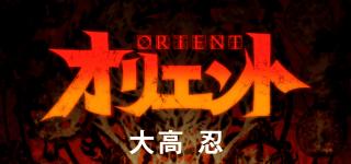 Le manga Orient adapté en anime