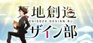 L'anime Crunchyroll du mois de février 2021