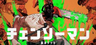 Le manga Chainsaw Man adapté en anime