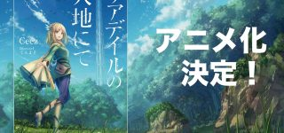 Le roman Leadale no Daichi Nite adapté en anime