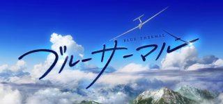 Le manga Blue Thermal adapté en anime